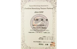 日本ストレッチング協会認定トレーナー