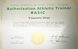 アメリカ・コンディショニング&アスレチックトレーナーズ協会認定トレーナー