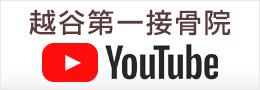 越谷第一接骨院 YouTubeチャンネル