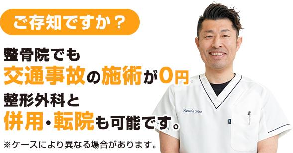 交通事故治療は窓口負担0円